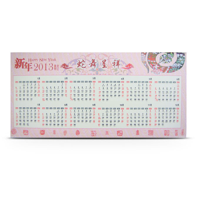 2013 Chinese Year of the Snake Gold Plated Calendar Gift Card-9149