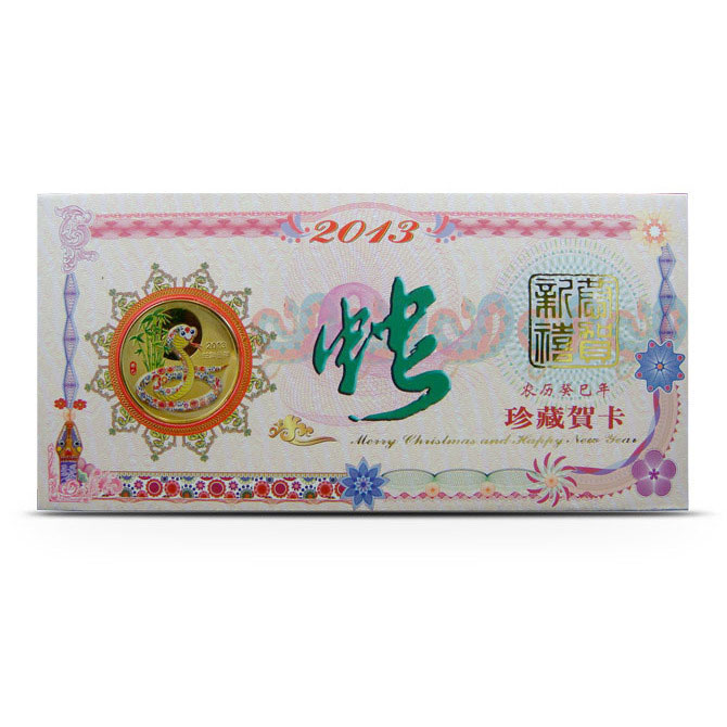 2013 Chinese Year of the Snake Gold Plated Calendar Gift Card-9151